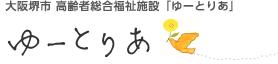大阪堺市 高齢者総合福祉施設「ゆーとりあ」