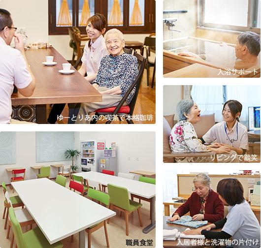 昭和モダンな喫茶でお茶、入浴サポート、リビングで談笑、洗濯物の片付け