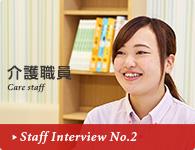 介護職員(入職2年)