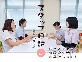 スタッフ日記(Staff Blog)ゆーとりあの普段の生活をお届けします!