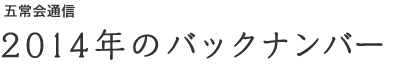 五常会通信 2014年のバックナンバー