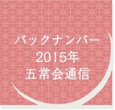 バックナンバー 2015年 五常会通信