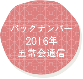 バックナンバー 2016年 五常会通信