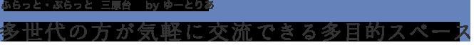 ふらっと・ぷらっと  三原台  by ゆーとりあ 多世代の方が気軽に交流できる多目的スペース
